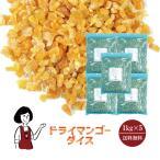 正栄食品 ドライマンゴーダイス 1kg×5