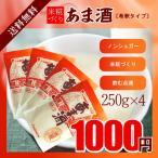 米糀づくり あま酒 250g×4個セット〔希釈タイプ〕