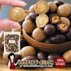 大玉! ナッツチョコボールミックス アーモンドチョコ&マカデミアナッツコーヒーチョコ 500g