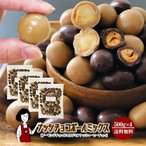 メガ盛り ナッツチョコボールミックス アーモンドチョコ&マカデミアナッツコーヒーチョコ 500g×4袋