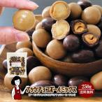 大玉! ナッツチョコボールミックス アーモンドチョコ&マカデミアナッツコーヒーチョコ 250g