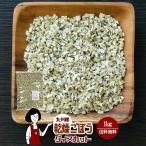 九州産 乾燥ごぼう ダイスカット 1kg チャック付