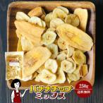 バナナチップミックス 250g 〔チャック付〕