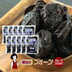 種抜きプルーン 1kg×10袋