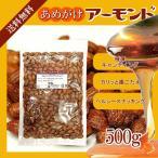 \秋のナッツ祭/あめがけアーモンド 500g〔チャック付〕/極薄キャンディングコート