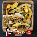 九州産 乾燥かぼちゃ スライス 1kg