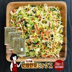 九州産 乾燥野菜ミックス 1kg×3