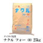 ナイカイ塩業 ナクル フォー(0) 25kg  イオン交換樹脂再生塩 高品質 ボイラー用 造粒塩 大粒塩 軟水装置用 軟水器用 ボイラーソルト 同梱不可
