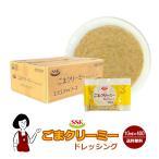 ごまクリーミードレッシング 10ml×400