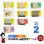 《お弁当用》小袋ドレッシングアソート/9種類×2袋(18袋入)
