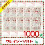 クレイジーソルトミニパック 1g×1000袋