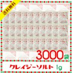 クレイジーソルトミニパック 1g×3000袋
