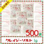 クレイジーソルトミニパック 1g×500袋