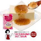 豆腐がごはんになるソース《ごまと生姜香る梅のまぜごはん風》20g×20袋入