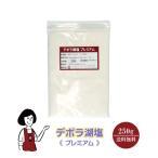 デボラ湖塩《プレミアム》250g