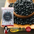 大分県産 黒豆(クロダマル) 1kg 〔チャック付〕/規格外