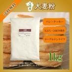 九州産 大麦粉 1kg 送料無料 九州産大麦使用 天ぷら粉 製パン 製菓 お好み焼き