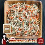 九州産 乾燥野菜ごぼう&にんじんミックス 100g チャック付
