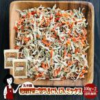 九州産 乾燥野菜ごぼう&にんじんミックス 100g×2 チャック付