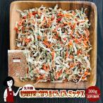 九州産 乾燥野菜ごぼう&にんじんミックス 300g チャック付