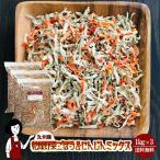 九州産 乾燥野菜ごぼう&にんじんミックス 1kg×3 チャック付