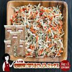 九州産 乾燥野菜ごぼう&にんじんミックス 1kg×5 チャック付