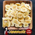 バナナチップス 250g〔チャック付〕