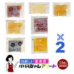 小袋ジャムアソート 7種類×2袋(14袋入)/ポイント消化