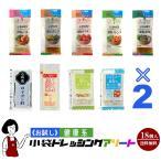 健康系小袋ドレッシングアソート 10種類×2袋(20袋入) 1000円ポッキリ ポイント消化