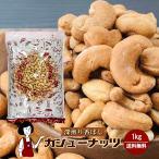 ローストカシューナッツ 900g〔チャック付〕〔脱酸素剤入り〕/素焼き 送料無料
