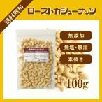 ローストカシューナッツ 100g〔チャック付〕〔脱酸素剤入り〕/素焼き 送料無料