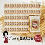 九州産 乾燥えのき 30g×80〔チャック付〕