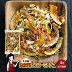 乾燥野菜イエローミックス 1kg チャック付