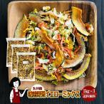 乾燥野菜イエローミックス 1kg×3 チャック付
