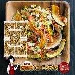 乾燥野菜イエローミックス 1kg×5 チャック付