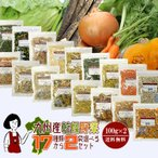 九州産限定!乾燥野菜11種類から2袋選べるセット/オマケ付