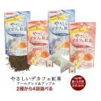 やさしいデカフェ紅茶 選べるアールグレイ&アップル 1.2g×10TB×4