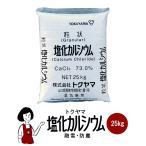 トクヤマ 塩化カルシウム 25kg 凍結防止 融雪剤 路面凍結 防塵対策 ブライン 製氷機 業務用サイズ
