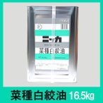 ニッカ 菜種白絞油 16.5kg