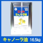 ニッカ キャノーラ油 16.5kg