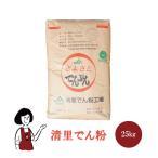 清里でん粉 25kg 北海道産 片栗粉 デンプン 馬鈴薯澱粉 唐揚げ用