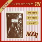 【12月上旬頃の発送となります】ピュアココアパウダーVH〔チャック付〕 500g 送料無料 砂糖不使用