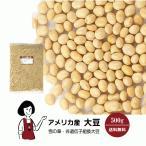 アメリカ産 大豆 500g〔チャック付〕