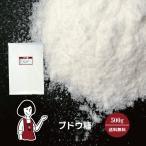 ブドウ糖 500g〔チャック付〕