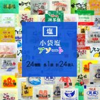 小袋塩アソート/ポイント消化