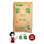 ナイカイ塩業 並塩 25kg 業務用サイズ 漬物 日本製 国産塩 用途いろいろ万能塩 イオン樹脂再生用塩