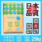 日本海水 並塩 25kg 業務用サイズ 並塩 兵庫県産 漬物 味噌 養魚消毒 万能塩 赤穂工場 イオン樹脂再生用塩