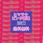 ヒマラヤピンク岩塩 1g×20袋 送料無料 小袋塩 お弁当 焼き鳥