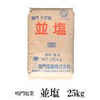 鳴門塩業 並塩 25kg 業務用サイズ 並塩 徳島県産 漬物 味噌 養魚消毒 万能塩 イオン樹脂再生用塩