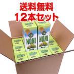 ノニ果汁 100%原液 500ml 【12本セット・送料無料】